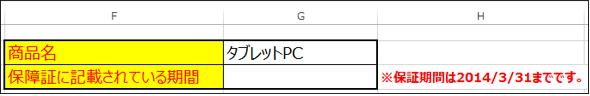 ExcelVBATips13_03.png