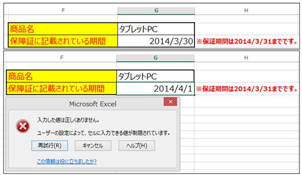 ExcelVBATips13_04.png