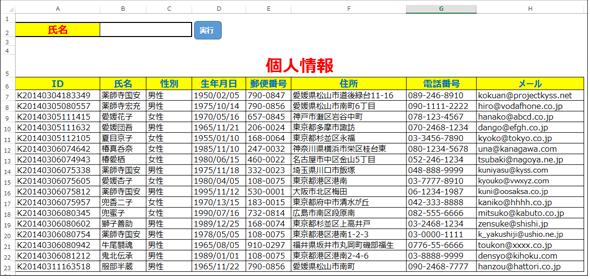ExcelVBATips15_03.png