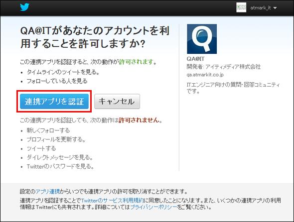 画面2 QA@ITと外部サービスアカウントの連携は最小限に留めています
