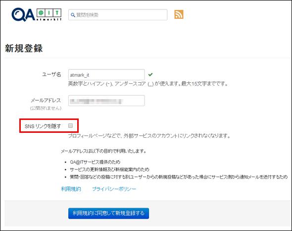 画面3 外部サービスアカウントを非公開にしたい場合は「SNSリンクを隠す」にチェック