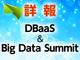 オラクルがIn-Memory DatabaseとBig Data SQLで示す「データベースの未来」