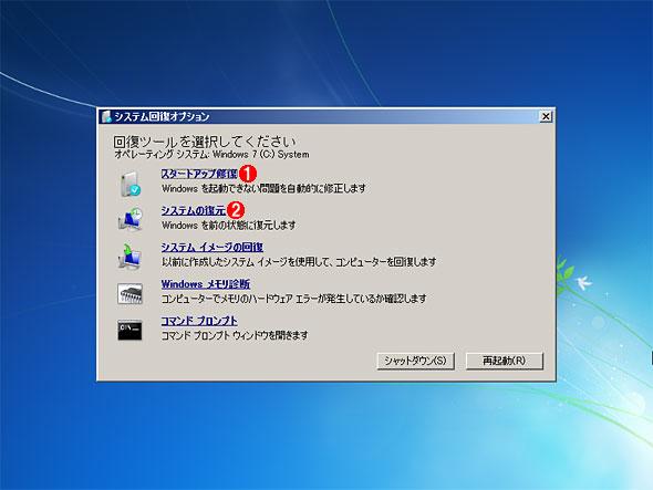 Windows 7の「システム回復オプション」画面