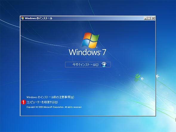 DVD/USBメモリからWindows回復環境を起動する(その1)