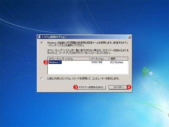 DVD/USBメモリからWindows回復環境を起動する(その2)