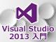 第1回 初めてのVisual Studio 2013
