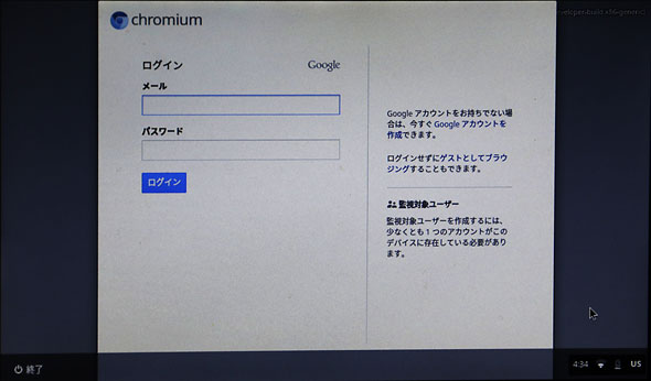 初期設定のGoogleアカウントの入力画面