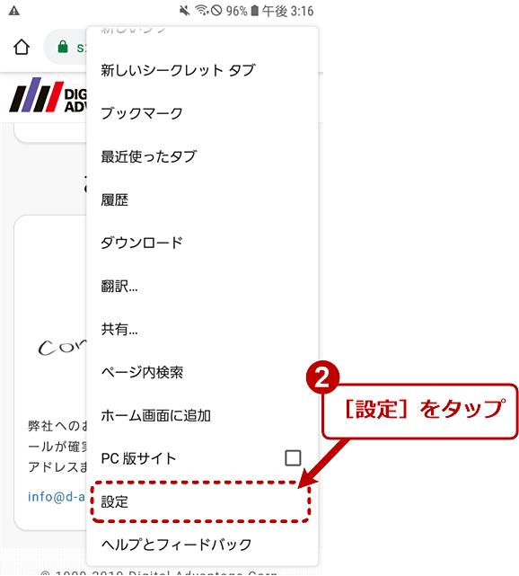 Android OS版Chromeで同期パスフレーズを設定する(2/7)