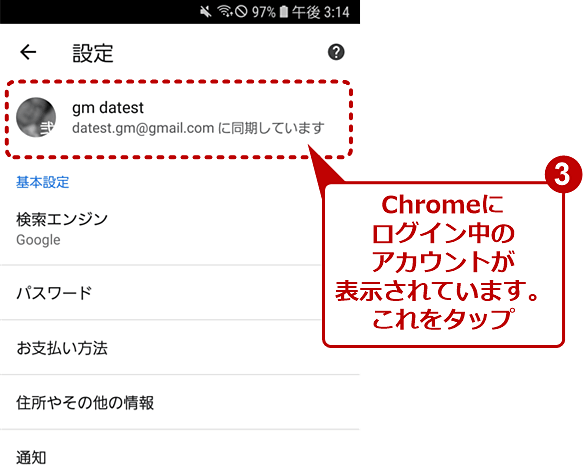 Android OS版Chromeで同期パスフレーズを設定する(3/7)