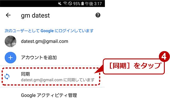 Android OS版Chromeで同期パスフレーズを設定する(4/7)
