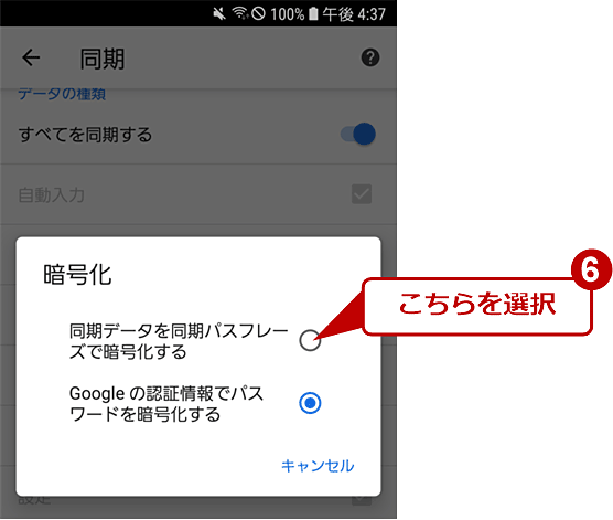 Android OS版Chromeで同期パスフレーズを設定する(6/7)