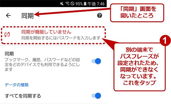 他の端末でパスフレーズを設定した場合のAndroid OS版Chromeでの設定(1/2)