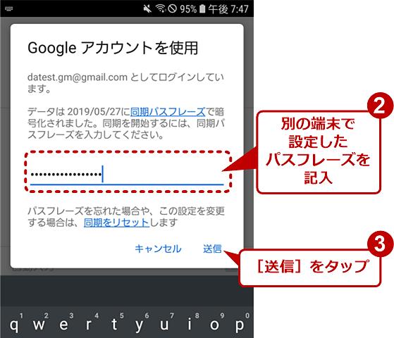 他の端末でパスフレーズを設定した場合のAndroid OS版Chromeでの設定(2/2)