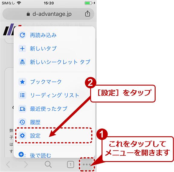 iPhone版Chromeで同期パスフレーズを設定する(1/6)