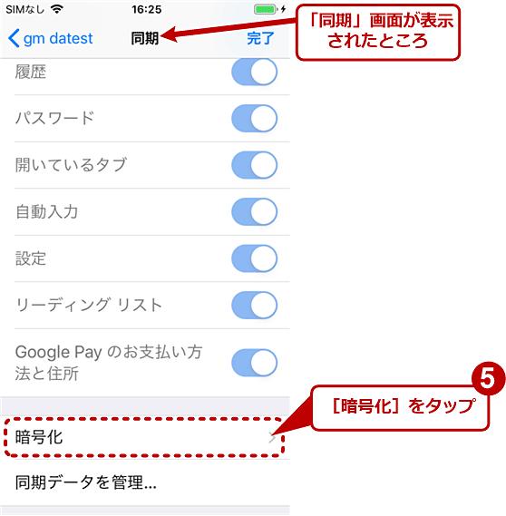 iPhone版Chromeで同期パスフレーズを設定する(4/6)