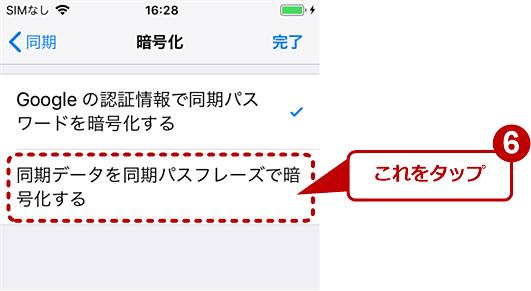 iPhone版Chromeで同期パスフレーズを設定する(5/6)