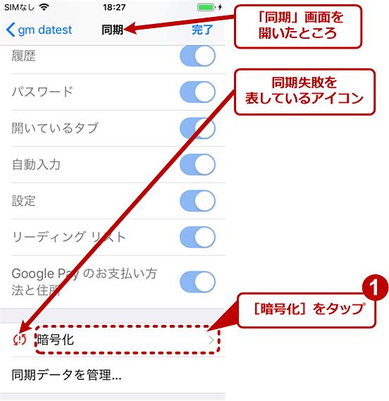 他の端末でパスフレーズを設定した場合のiPhone版Chromeでの設定(1/2)