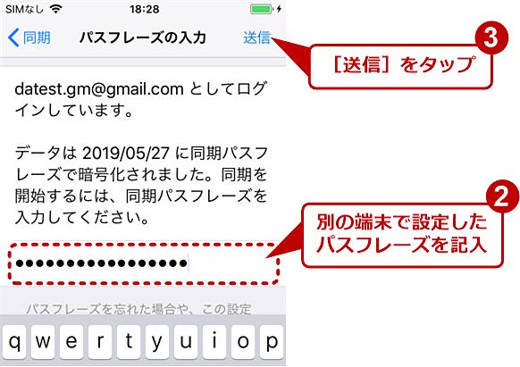 他の端末でパスフレーズを設定した場合のiPhone版Chromeでの設定(2/2)