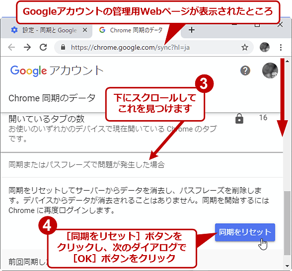 Chromeの同期パスフレーズの設定をリセットする
