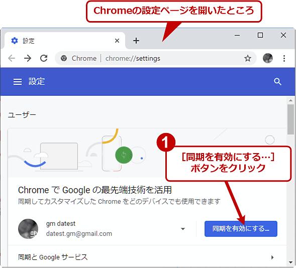 Windows OS版Chromeで同期を再び有効化する