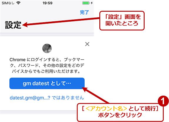 iPhone版Chromeで同期を再び有効化する