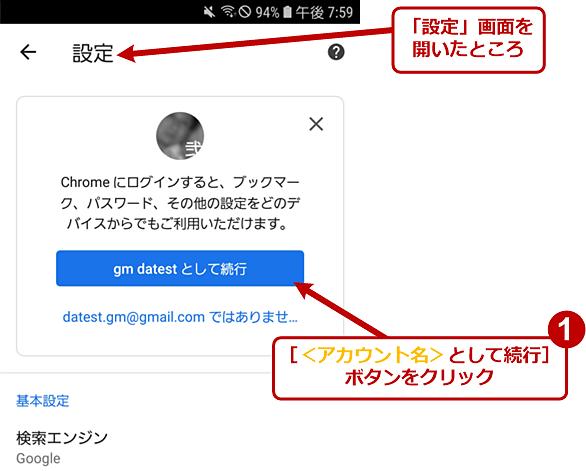 Android OS版Chromeで同期を再び有効化する