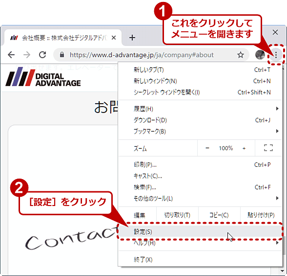 Windows OS版Chromeで同期パスフレーズを設定する(1/3)