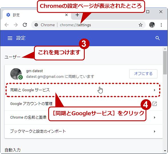 Windows OS版Chromeで同期パスフレーズを設定する(2/3)