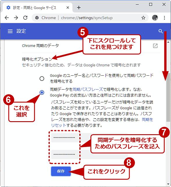 Windows OS版Chromeで同期パスフレーズを設定する(3/3)
