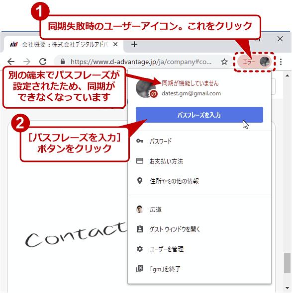 他の端末でパスフレーズを設定した場合のWindows OS版Chromeでの設定(1/2)