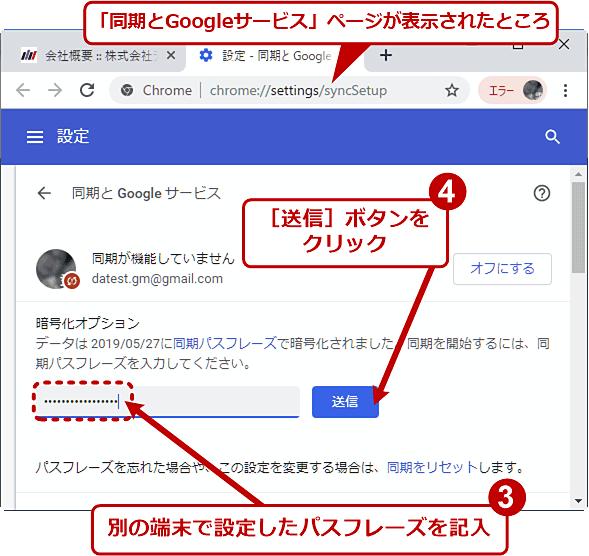 他の端末でパスフレーズを設定した場合のWindows OS版Chromeでの設定(2/2)