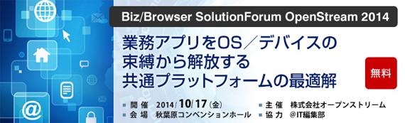 bizbrowser_event_banner.jpg