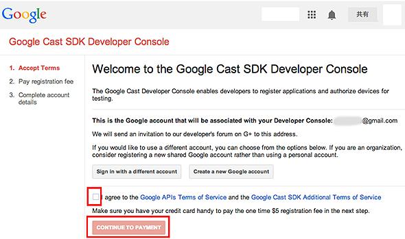 google cast sdk