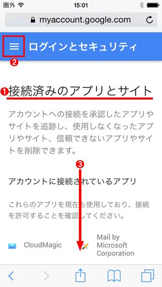 「安全性の低いアプリの許可」をオンにする(その1)