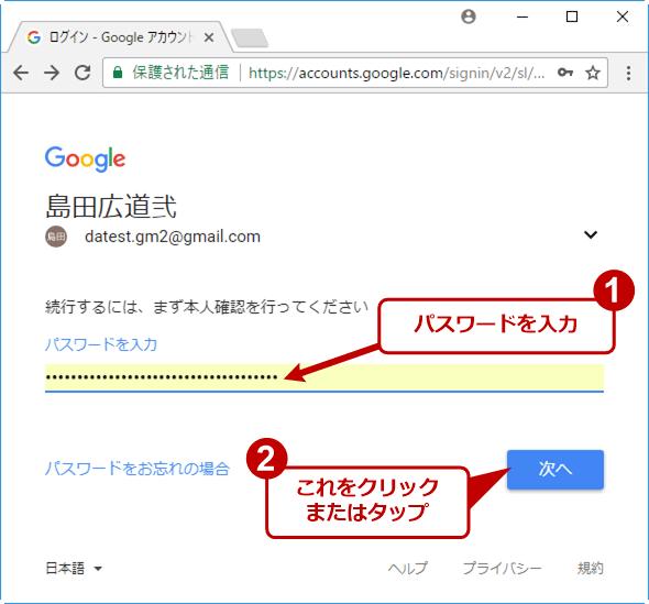 google アカウント が 見つかり ませ んで した