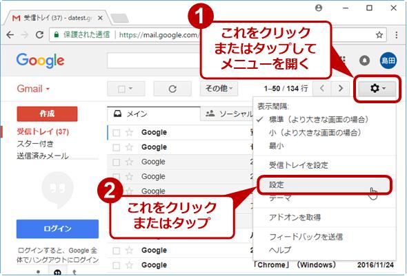 GmailでIMAP/POP関連の設定をするための画面を開く
