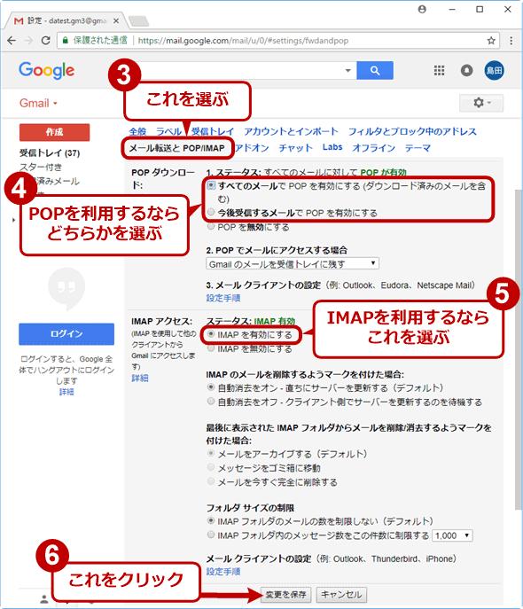 GmailでIMAPまたはPOPによるアクセスを許可する