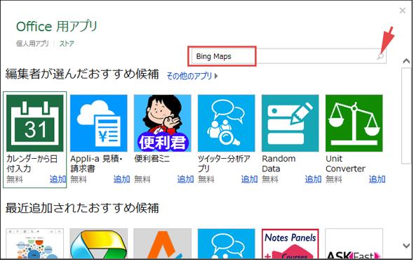 VBA/マクロ便利Tips:ExcelにBing Mapsを挿入し、Google Places