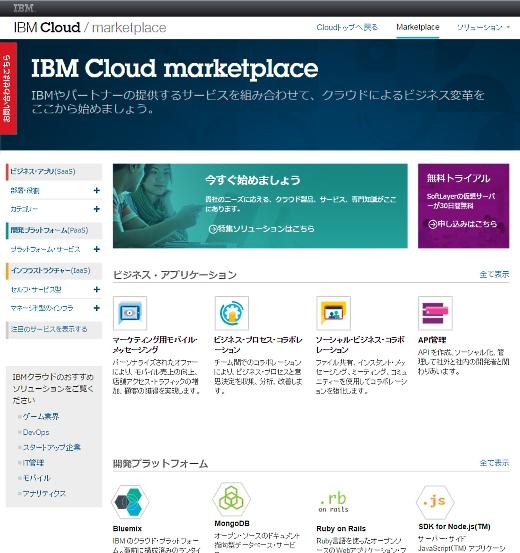 ibm_cmp01.jpg