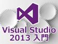 連載:簡単! Visual Studio 2013入門
