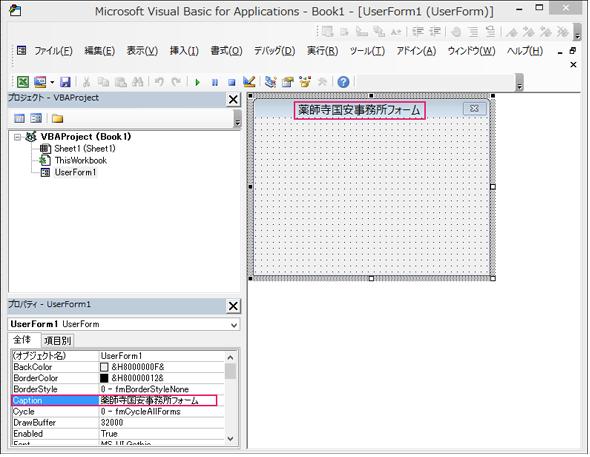 VBA/マクロ便利Tips:Excelのフォームをモードレス表示する