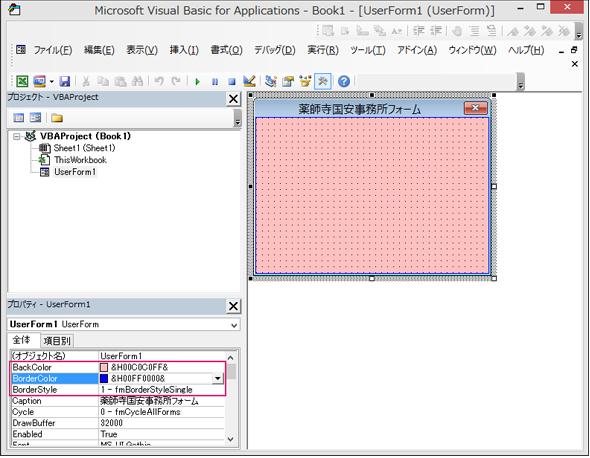 ExcelVBATipsForm_03.png
