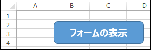 ExcelVBATipsForm_04.png