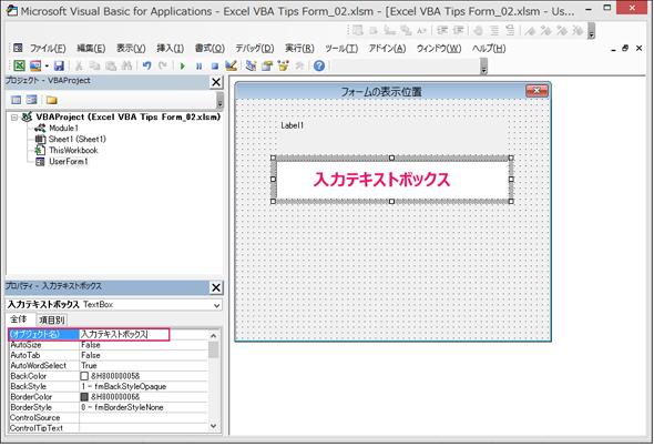 ExcelVBA2TipsForm_05.png