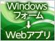 WebアプリケーションをWindowsネイティブで開発できるVisual WAO。その技術と仕組みとは?
