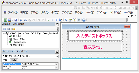 ExcelVBA3TipsForm_02.png