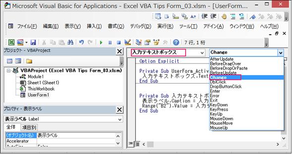 ExcelVBA3TipsForm_03.png