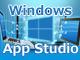 無償のオンライン型開発環境「Windows App Studio」入門
