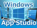 特集:ノンコーディングでユニバーサルWindowsアプリを作ろう