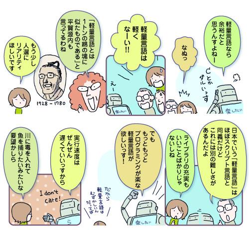軽量言語1